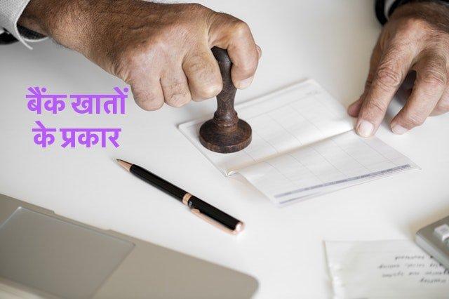 बैंक खातों के प्रकार Types Of Bank Accounts in Hindi