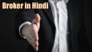 Broker in Hindi ब्रोकर किसे कहते हैं