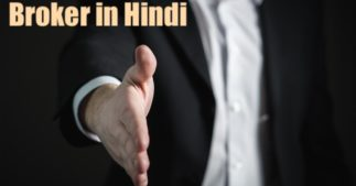 Broker in Hindi