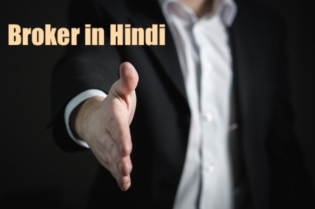 Broker in Hindi