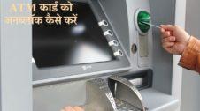 ATM कार्ड को अनब्लॉक कैसे करें