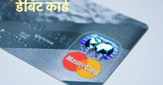 Debit Card in Hindi
