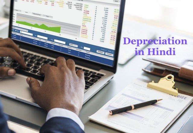 Depreciation in Hindi
