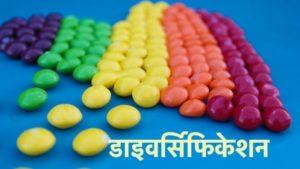 Diversification in Hindi डाइवर्सिफिकेशन