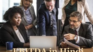 EBITDA in Hindi  एबिटडा क्या होता है