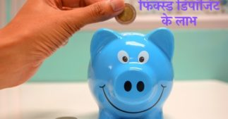 Benefits of Fixed Deposit in Hindi