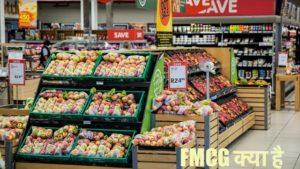 FMCG क्या है
