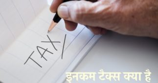 Income Tax in Hindi