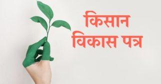 Kisan Vikas Patra in Hindi किसान विकास पत्र