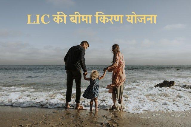 LIC की बीमा किरण योजना