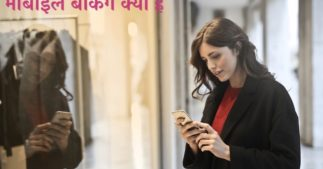 Mobile Banking Meaning in Hindi