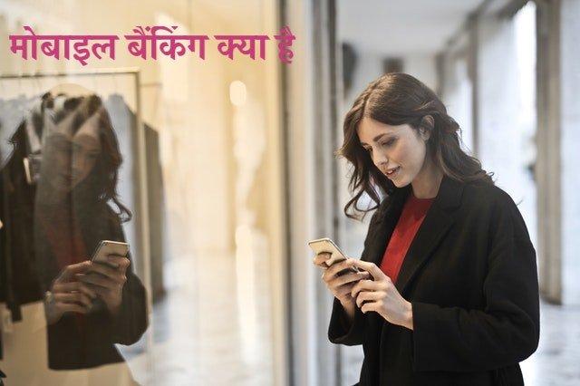 मोबाइल बैंकिंग क्या है