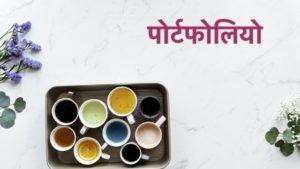 Portfolio in Hindi पोर्टफोलियो