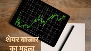 शेयर बाजार का महत्व