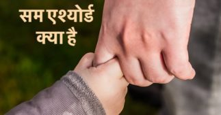 Sum Assured in Hindi