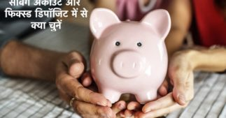 Saving Account vs Fixed Deposit in Hindi