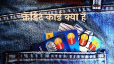 क्रेडिट कार्ड क्या है