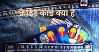 Credit Card in Hindi क्रेडिट कार्ड क्या है