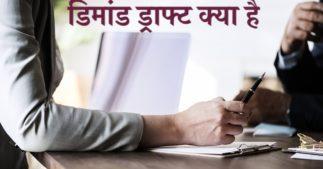 Demand Draft in Hindi डिमांड ड्राफ्ट क्या है