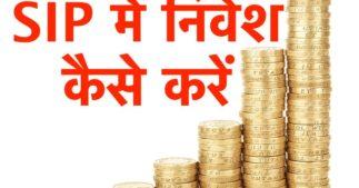 SIP में निवेश कैसे करें