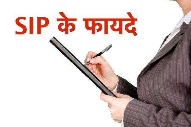 SIP के फायदे