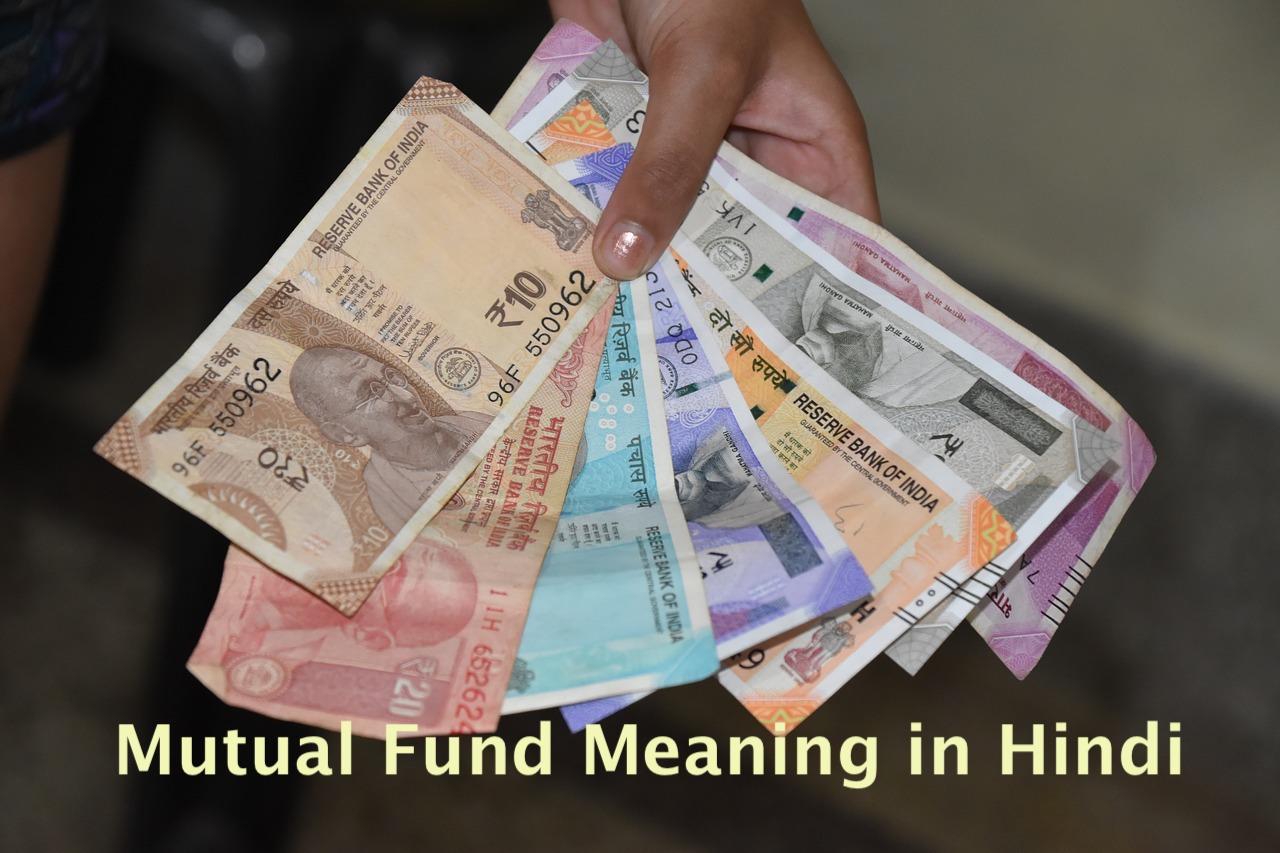 म्यूचुअल फंड क्या है Mutual Fund In Hindi