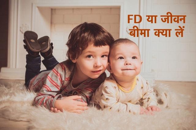 FD या जीवन बीमा क्या लें